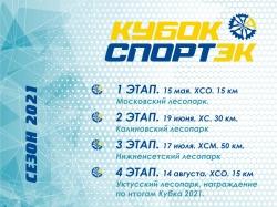 Велокубок СпортЭк 2021