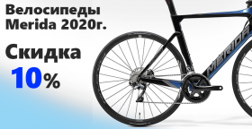 На ВСЕ велосипеды 2020 года - скидка 10%.