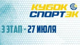 Регистрация на 3 Этап Кубка СпортЭк