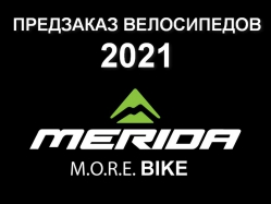 Предзаказ велосипедов Merida 2021. До 7 июля 12:00 мск.