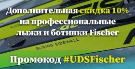 #UDSFischer - дополнительная скидка 10%