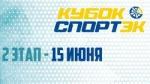 Открыта регистрация на 2 этап Кубка СпортЭк